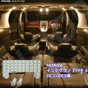 インテグラ TYPE S DC2 DC5系 LED ルームランプ 暖かい光 高...