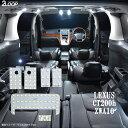 レクサス CT200h ZWA10系 LED ルームランプ 綺麗な光 車検対...