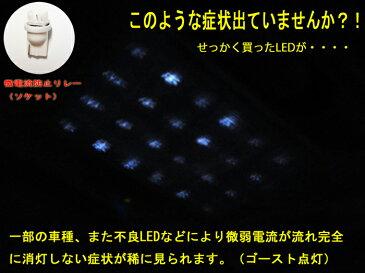 T10 微電流 ゴースト点 灯 防止ソケット コネクター アダプター FLUX LED SMD 12v led 車内灯 led電球 微電流 ゴースト点灯防止ソケット