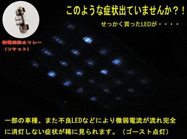 T10×31 T8×28 微電流 ゴースト点 灯 防止ソケット コネクター アダプター FLUX LED SMD 12v led 車内灯 led電球 微電流 ゴースト点灯防止ソケット