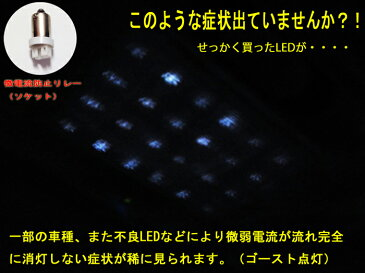 BA9S G14 微電流 ゴースト点 灯 防止ソケット コネクター アダプター FLUX LED SMD 12v led 車内灯 led電球 微電流 ゴースト点灯防止ソケット