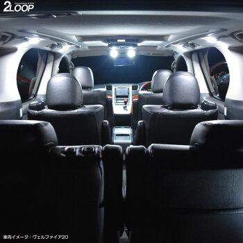 アルファードヴェルファイア30系35系前期後期LEDルームランプ綺麗な光6500Kクラスの【純白光】車検対応車種専用設計3チップSMD10点【送料無料】