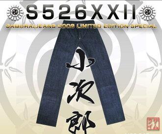 S526XX2 - Kojiro model 2 limited-SAMURAIJEANS-Samurai jeans limited edition jeans Samurai denim jeans