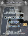 Sj-s7500og17oz-02