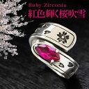 メール便なら送料無料! r0623 桜・ピンク レディース・メンズ 和桜 紅色輝く桜吹雪 フリーサイズ(目安:6号から9号前後)