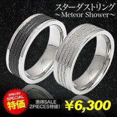 129年ぶりの奇跡!?金環日食に合わせて!2PIECESの指輪全品セール!期間中は2商品購入で送料0...