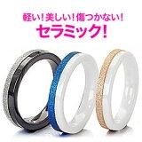 メール便なら送料無料! sr0128 メンズ レディース リング・指輪 軽い!美しい!傷つかない!セラミックリング! スターダスト セラミック ステンレス 指輪 金属アレルギー対応