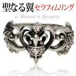 セラフィム・熾天使/翼・フェザー/リング・指輪