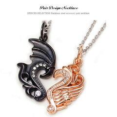 【ペアネックレス】◆spe0282-pair■2つで1つのハートを描く 天使と悪魔の羽ペアネックレス●...