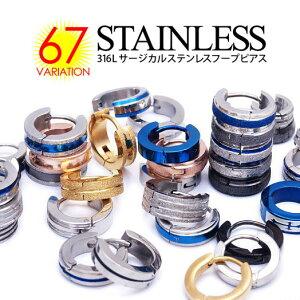 メール便なら送料無料! spi0061 ステンレスピアス メンズ レディース バラ売り 選べる全35種類 ステンレスフープピアス フープ クロス ブルー ブラック ゴールド ピンクゴールド 金属アレルギー対応