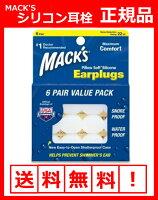 シリコン耳栓MacksPillow