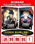 送料無料 鋼の錬金術師 FULLMETAL ALCHEMIST 全話収録 DVD コンプリートBOX 全64話