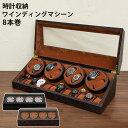 送料無料 時計収納 ワインディングマシーン 8巻 20本収納 コレクションケース ディスプレイ 収納ケース ウォッチケース レザー 合皮