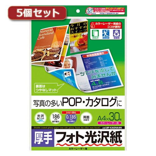 コピー用紙・印刷用紙, フォト用紙 5 LBP-KAGNA4NX5