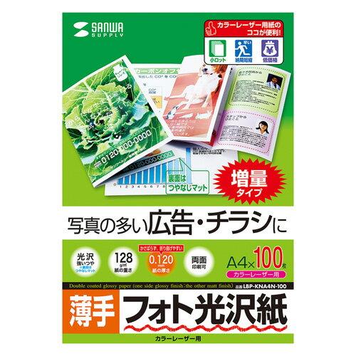 コピー用紙・印刷用紙, フォト用紙  LBP-KNA4N-100