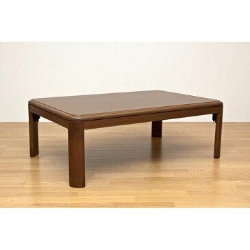 折りたたみこたつテーブル/折れ脚テーブル 本体 【長方形/120cm×80cm】 ブラウン 木製/天然木 高さ調節可 継脚式 UV塗装【代引不可】