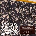 遮光カーテン/サンシェード 1枚のみ 【150cm×225cm ブラッ...