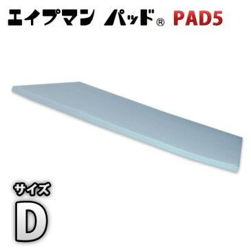 高反発マットレス 【ダブル 厚さ5cm ライトグレー】 高耐久性 PAD5 『エイプマンパッド』 〔ベッドルーム 寝室〕【代引不可】