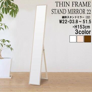 細枠スタンドミラー/姿見鏡 【スリム/ホワイト】 幅22cm 木製フレーム 飛散防止加工 折りたたみ可 日本製 【完成品】