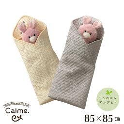 寝具 ベビー 赤ちゃん 子供 おくるみ 綿 100% 洗える ギフト イブル アイボリー 約85×85cm