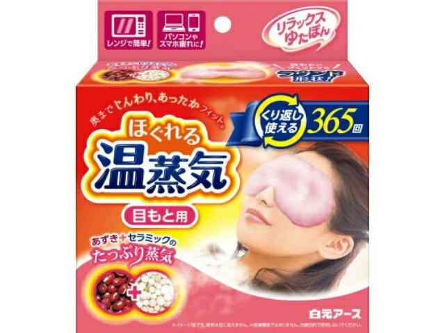 白元アース リラックスゆたぽん目もと用 ほぐれる温蒸気x1