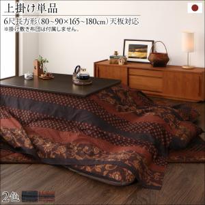 送料無料 かれん 上掛け単品 6尺長方形(90×180cm)