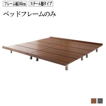ローベッド ベッドフレームのみ クイーン(SS×2) スチール脚 フロアベッド デザインボードベッド ビブリー クイーンベッド ベット 木製ベッド 低いベッド 省スペース ヘッドレスベッド ウォルナットブラウン ブラック (送料無料) 500023612