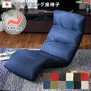 日本製リクライニング座椅子(布地、レザー)14段階調節ギア、転倒防止機能付き | Moln-モルン- Down type