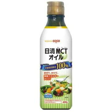 日清MCTオイル(400g)