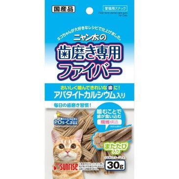 サンライズ ニャン太の歯磨き専用ファイバー アパタイトカルシウム入り(30g)