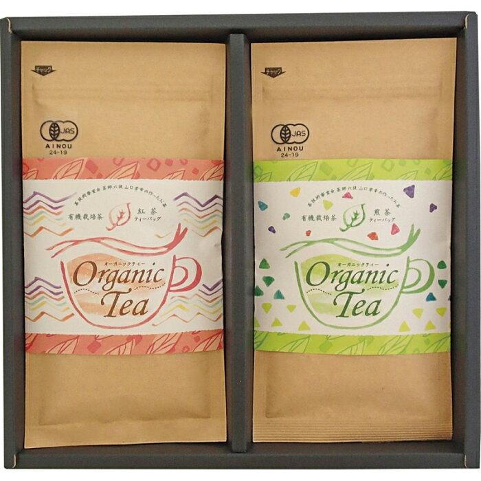 茶師六段の作った有機栽培茶詰合せ 紅茶 煎茶 お茶 日本茶 内祝い 結婚内祝い 結婚祝い 引き出物 引っ越し 引越し お中元 お歳暮 新築祝 お返し ご挨拶 ギフト