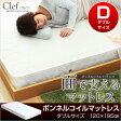 送料無料 マットレス ダブルサイズ ボンネルコイルスプリングマットレス ダブル用 寝心地 寝具 ベッドマット スプリングマット 湿気 一人暮らし ワンルーム 子供部屋