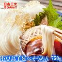 期間限定 日本三大そうめん小豆島手延べそうめん750g(5束×3袋)そうめん 手延べ素麺 長期保存 簡単調理 アレンジ 便利 送料無料