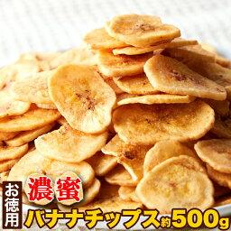 濃密バナナチップス500g チャック付 バナナチップス ココナッツオイルトッピング アレンジ 送料無料