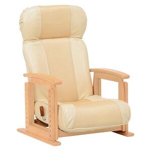 送料無料 リクライニング高座椅子 ベージュ メッシュ 肘掛け 落着いたデザイン 大人向け チェア 高さ調整【LZ-4728BE】