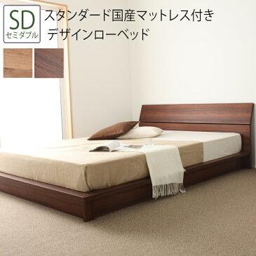 送料無料 ベッド セミダブル SD スタンダード国産マットレス付き デザインローベッド 日本製ベッド スノコ すのこ ローベッド デザインベッド ベッドフレーム 木目 シンプル おしゃれ