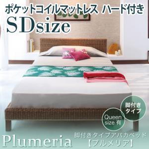 脚付きタイプアバカベッド【Plumeria】プルメリア