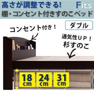 高さが調整できる!棚・コンセント付きすのこベッド【Fits】フィッツダブル