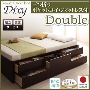 (組立設置)シンプルチェストベッド【Dixy】ディクシー