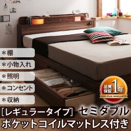 照明・コンセント付き収納ベッド【Comfa】コンファ