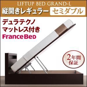 新開閉タイプが選べるガス圧式跳ね上げ大容量収納ベッド【GrandL】・レギュラーセミダブル【縦開き】デュラテクノマットレス付