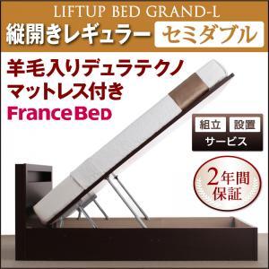 新開閉タイプが選べるガス圧式跳ね上げ大容量収納ベッド【GrandL】・レギュラーセミダブル【縦開き】羊毛デュラテクノマットレス付