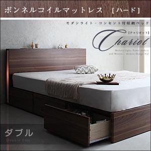 モダンライト・コンセント付き収納ベッド【Chariot】チャリオット【ボンネルコイルマットレス:ハード付き】ダブル
