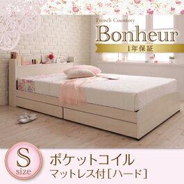 フレンチカントリーデザインのコンセント付き収納ベッド【Bonheur】ボヌール【ポケットコイルマットレス:ハード付き】シングル
