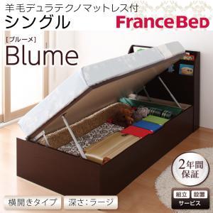 開閉&深さが選べるガス圧式跳ね上げ収納ベッド【Blume】ブルーメ・ラージS【横開き】羊毛デュラテクノマットレス付