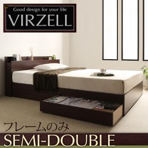 棚・コンセント付き収納ベッド【virzell】ヴィーゼル【フレームのみ】セミダブル