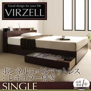 棚・コンセント付き収納ベッド【virzell】ヴィーゼル【ボンネルコイルマットレス:レギュラー付き】シングル