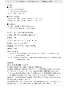 モダンライト・コンセント付きチェストベッド【Huette】ヒュッテ【フレームのみ】セミダブル