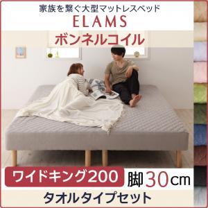 家族を繋ぐ大型マットレスベッド【ELAMS】エラムスボンネルコイルタオルタイプセット脚30ワイドキング200