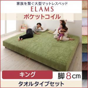 家族を繋ぐ大型マットレスベッド【ELAMS】エラムスポケットコイルタオルタイプセット脚8キング